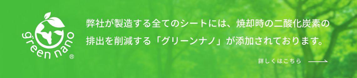 当社が製造する全てのシートには、焼却時の二酸化炭素の排出を削減する「グリーンナノ」が添付されております。