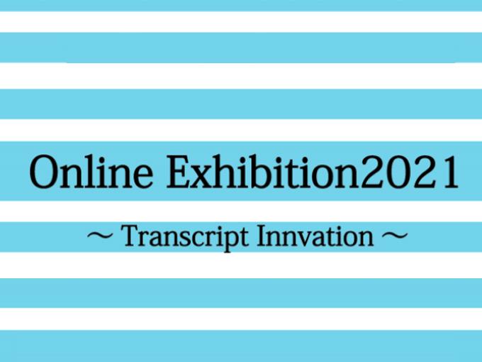 オンライン展示会を開催致します。 オンラインでの情報発信にフォーカスした5社共同の情報発信サイトのご案内。
