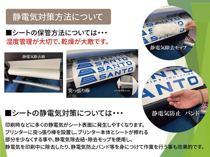 シート利用時における静電気対策コラム