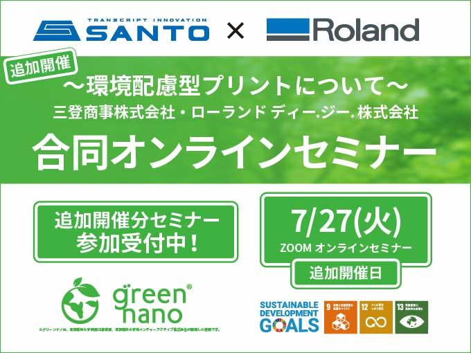 SANTO/Roland 合同オンラインセミナー 追加開催のご案内