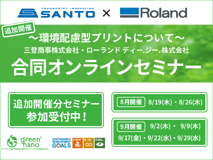 SANTO/Roland 合同オンラインセミナー 8月・9月追加開催のご案内